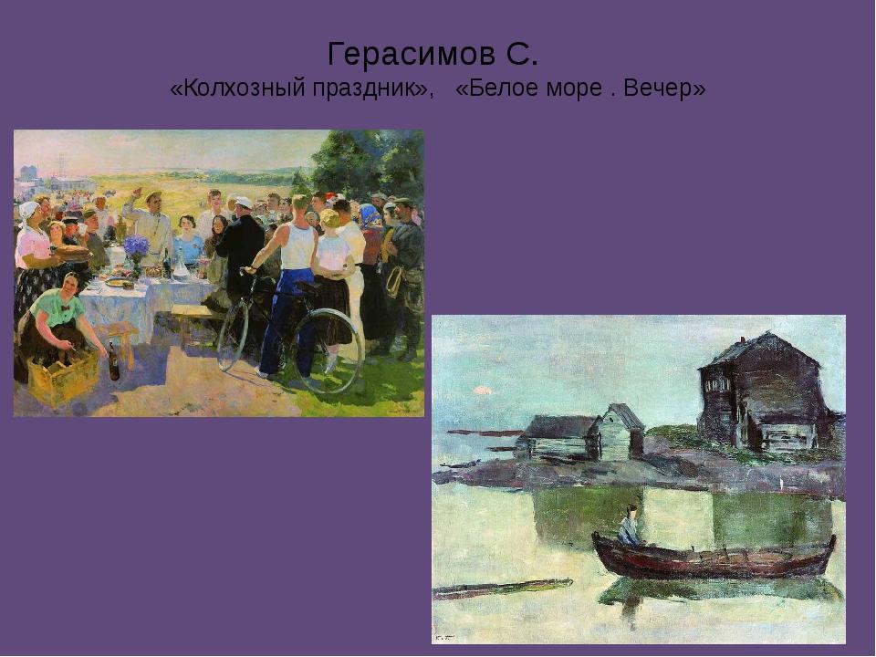 Герасимов С. «Колхозный праздник», «Белое море . Вечер»