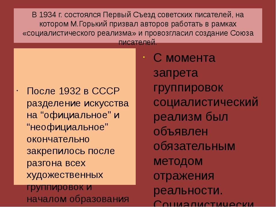 В 1934 г. состоялся Первый Съезд советских писателей, на котором М.Горький пр...