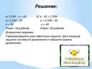 Решение: а) 2 250 : х = 45 б) х . 45 = 2 250 х= 2 250 : 45 х = 2 250 : 45 х =