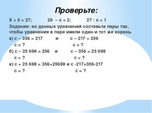Проверьте: Х + 0 = 27; 29 – х = 2; 27 : х = 1 Задание: из данных уравнений со