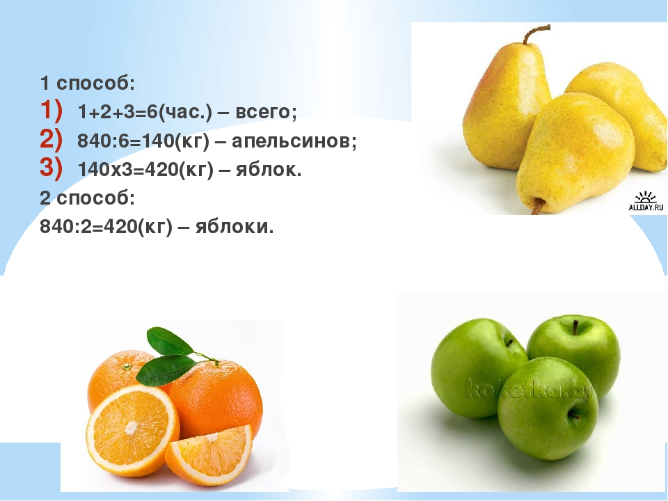 Решение: 1 способ: 1+2+3=6(час.) – всего; 840:6=140(кг) – апельсинов; 140х3=4...