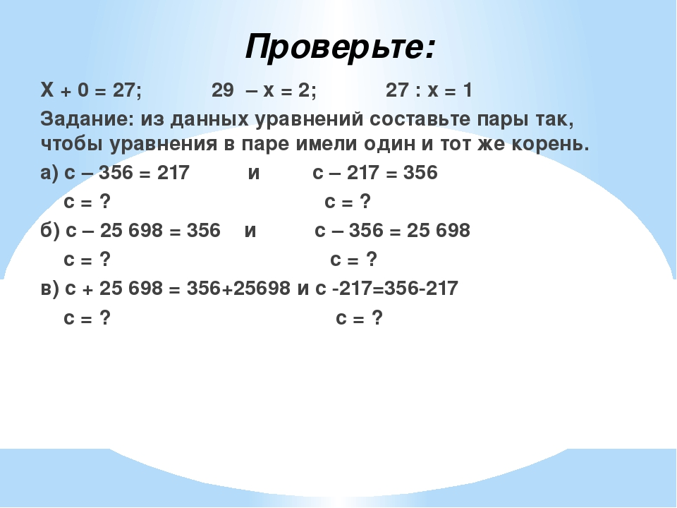 Проверьте: Х + 0 = 27; 29 – х = 2; 27 : х = 1 Задание: из данных уравнений со...