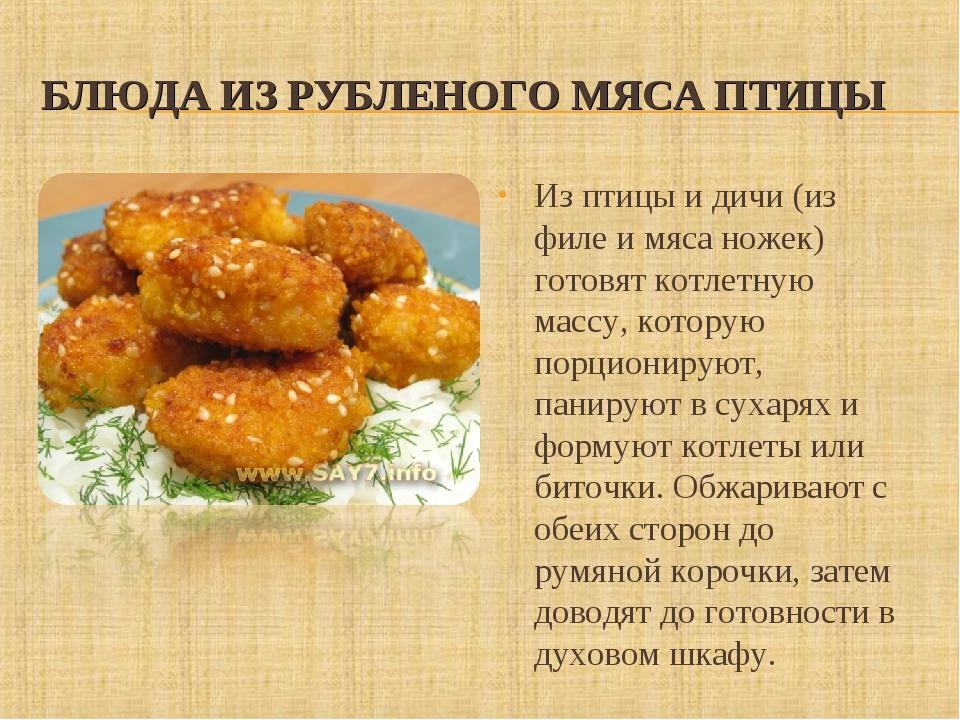 БЛЮДА ИЗ РУБЛЕНОГО МЯСА ПТИЦЫ Из птицы и дичи (из филе и мяса ножек) готовят...