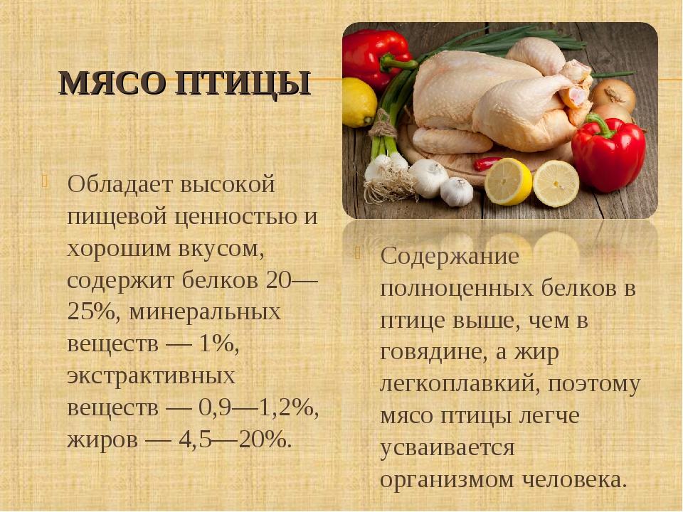 МЯСО ПТИЦЫ Обладает высокой пищевой ценностью и хорошим вкусом, содержит бел...