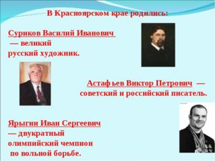 В Красноярском крае родились: Суриков Василий Иванович — великий русский худ