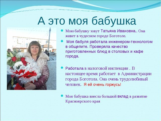 А это моя бабушка Мою бабушку зовут Татьяна Ивановна.. Она живет в чудесном г...
