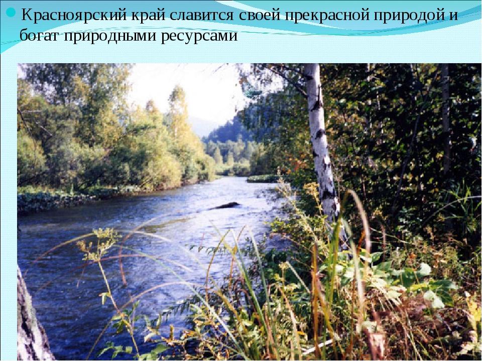 Красноярский край славится своей прекрасной природой и богат природными ресур...