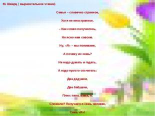 М. Шварц ( выразительное чтение) Семья – словечко странное, Хотя не иностранн