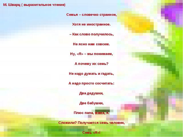 М. Шварц ( выразительное чтение) Семья – словечко странное, Хотя не иностранн...