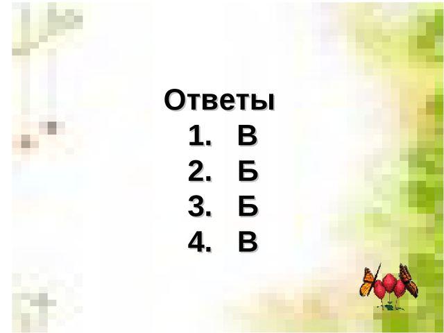 Ответы 1. В 2. Б 3. Б 4. В