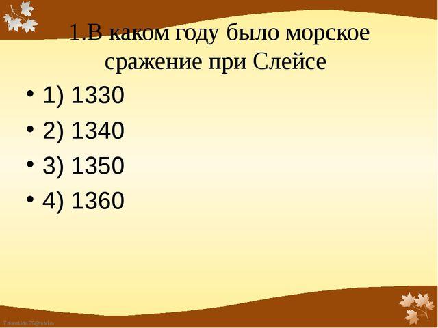 1.В каком году было морское сражение при Слейсе  1) 1330 2) 1340  3) 1350...