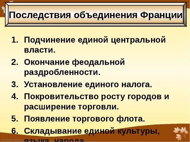 Подчинение единой центральной власти. Подчинение единой центральной власти....