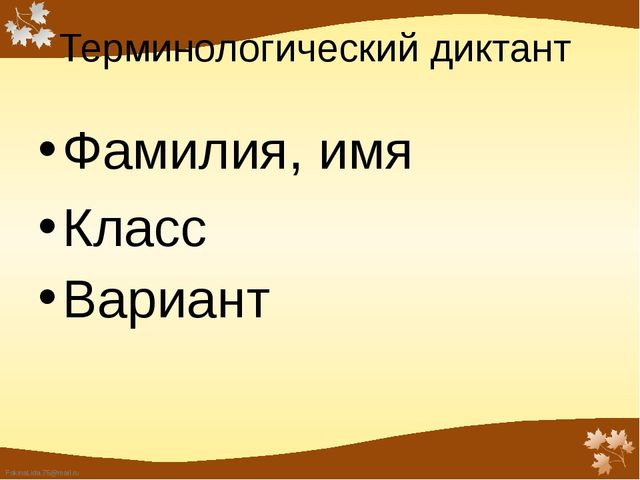 Терминологический диктант  Фамилия, имя Класс  Вариант