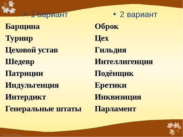 1 вариант  1 вариант  Барщина Турнир Цеховой устав Шедевр  Патриции Ин...
