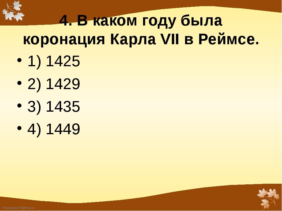 4. В каком году была коронация Карла VII в Реймсе.  1) 1425 2) 1429 3) 143...