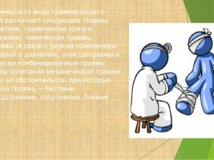 В зависимости от вида травмирующего фактора различают следующие травмы: механ