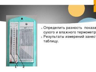 1 2 Определить разность показаний сухого и влажного термометра. Результаты и