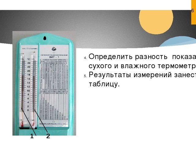 1 2 Определить разность показаний сухого и влажного термометра. Результаты и...