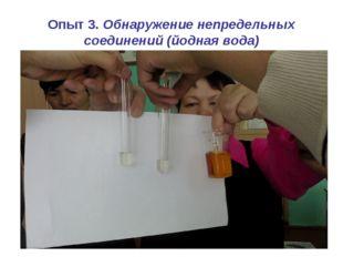 Опыт 3. Обнаружение непредельных соединений (йодная вода)