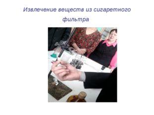 Извлечение веществ из сигаретного фильтра
