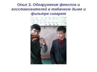 Опыт 2. Обнаружение фенолов и восстановителей в табачном дыме и фильтре сигарет