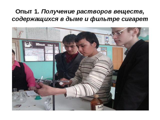 Опыт 1. Получение растворов веществ, содержащихся в дыме и фильтре сигарет