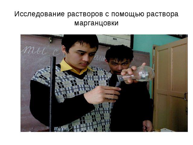 Исследование растворов с помощью раствора марганцовки