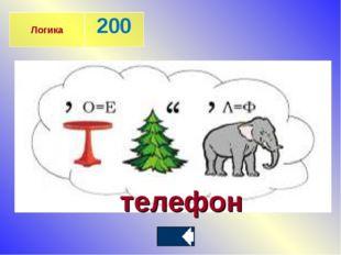телефон Логика200