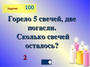 Горело 5 свечей, две погасли. Сколько свечей осталось? 2 Задачки100
