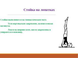 Стойка на лопатках  Стойки выполняются на гимнастическом мате. Тело вертика