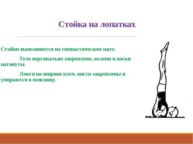 Стойка на лопатках  Стойки выполняются на гимнастическом мате. Тело вертика...