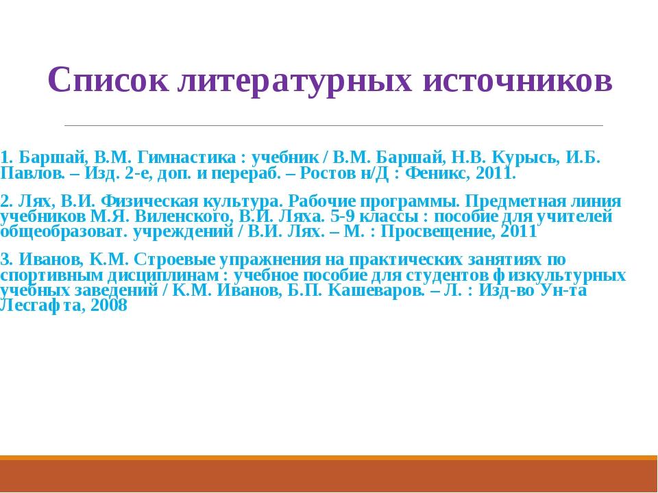 Список литературных источников 1. Баршай, В.М. Гимнастика : учебник / В.М. Ба...
