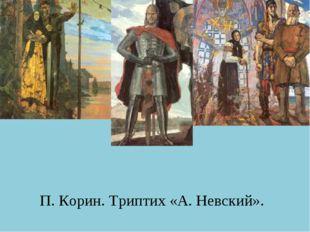 П. Корин. Триптих «А. Невский».