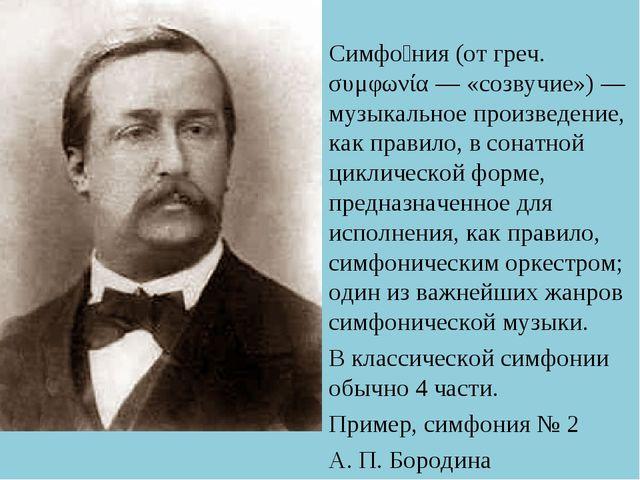 Симфо́ния (от греч. συμφωνία — «созвучие») — музыкальное произведение, как пр...