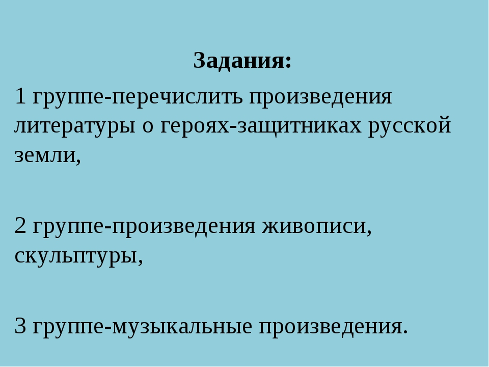 Задания: 1 группе-перечислить произведения литературы о героях-защитниках рус...