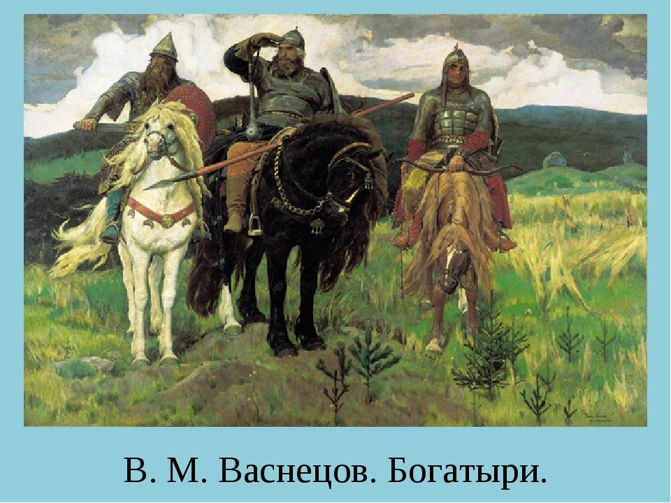 В. М. Васнецов. Богатыри.