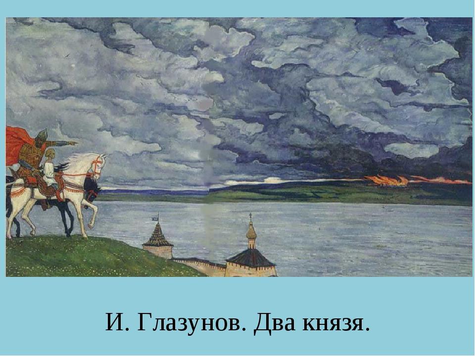 И. Глазунов. Два князя.