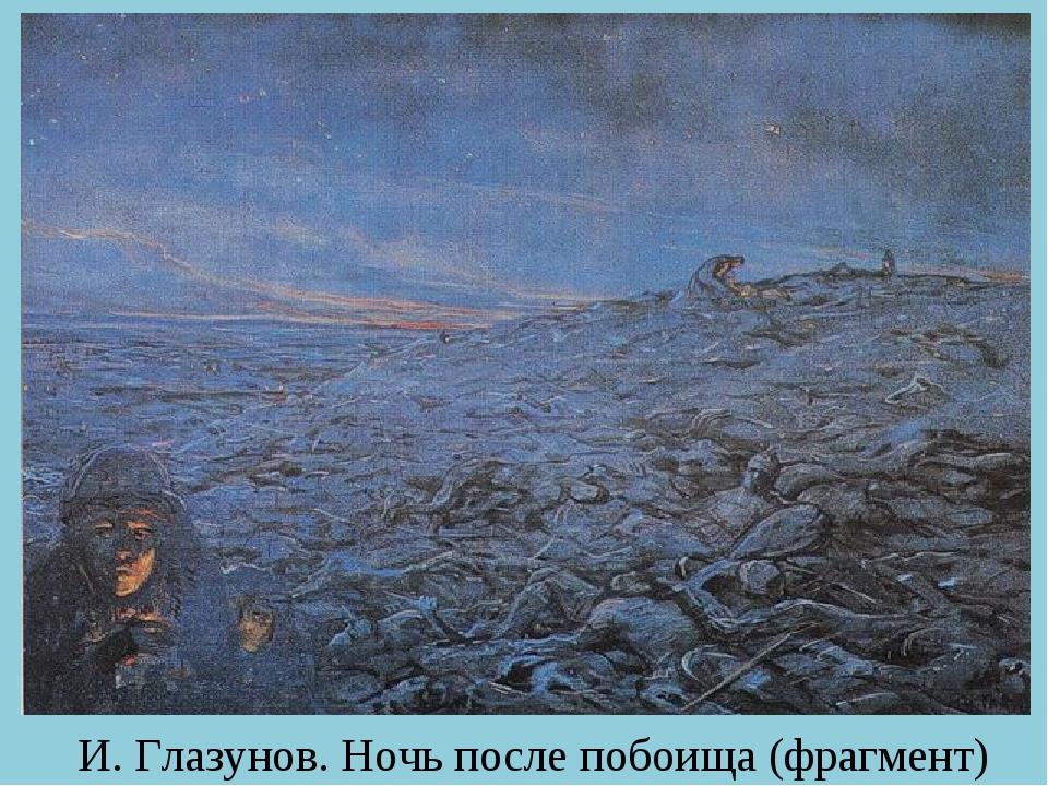 И. Глазунов. Ночь после побоища (фрагмент)