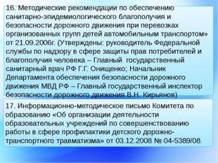 16. Методические рекомендации по обеспечению санитарно-эпидемиологического бл