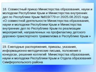 18. Совместный приказ Министерства образования, науки и молодежи Республики К