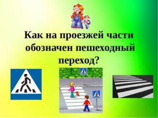 Как на проезжей части обозначен пешеходный переход?