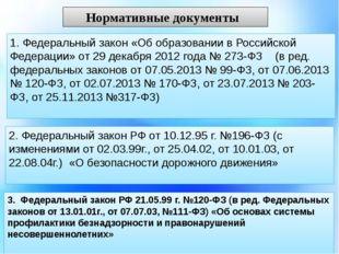 Нормативные документы 1. Федеральный закон «Об образовании в Российской Феде