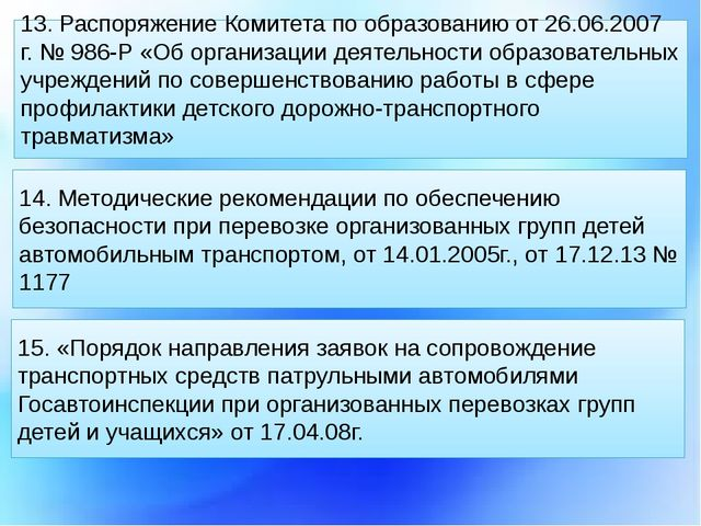 13. Распоряжение Комитета по образованию от 26.06.2007 г. № 986-Р «Об организ...