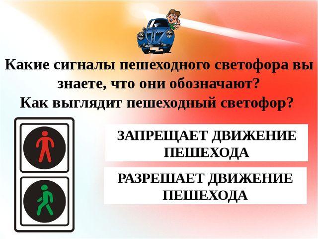 Какие сигналы пешеходного светофора вы знаете, что они обозначают? Как выгляд...
