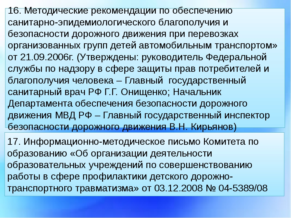 16. Методические рекомендации по обеспечению санитарно-эпидемиологического бл...