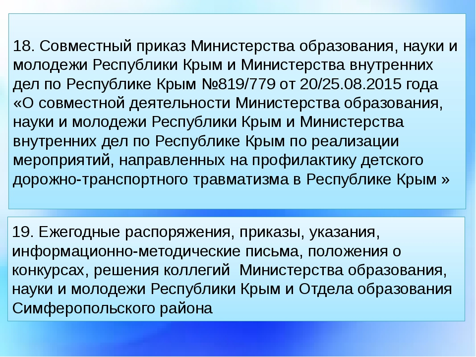 18. Совместный приказ Министерства образования, науки и молодежи Республики К...