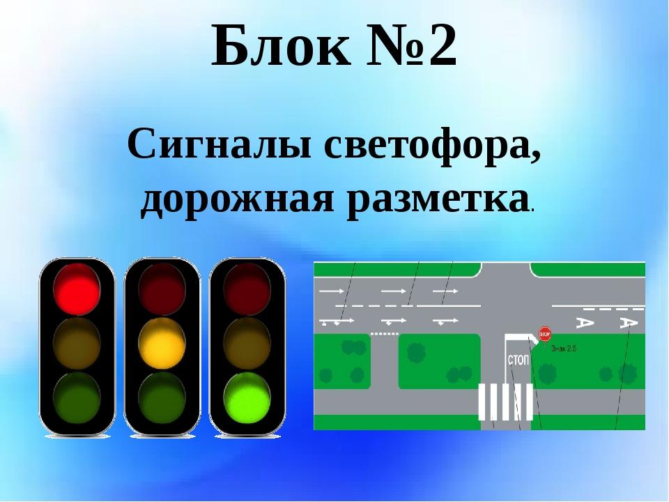 Блок №2 Сигналы светофора, дорожная разметка.