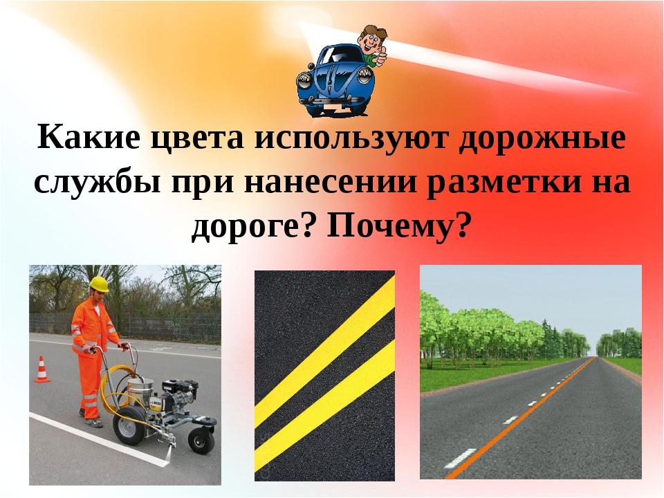 Какие цвета используют дорожные службы при нанесении разметки на дороге? Поч...