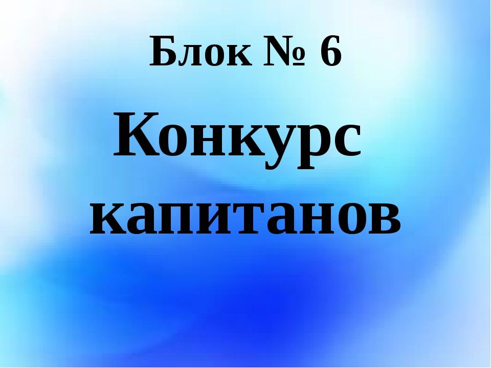 Блок № 6 Конкурс капитанов