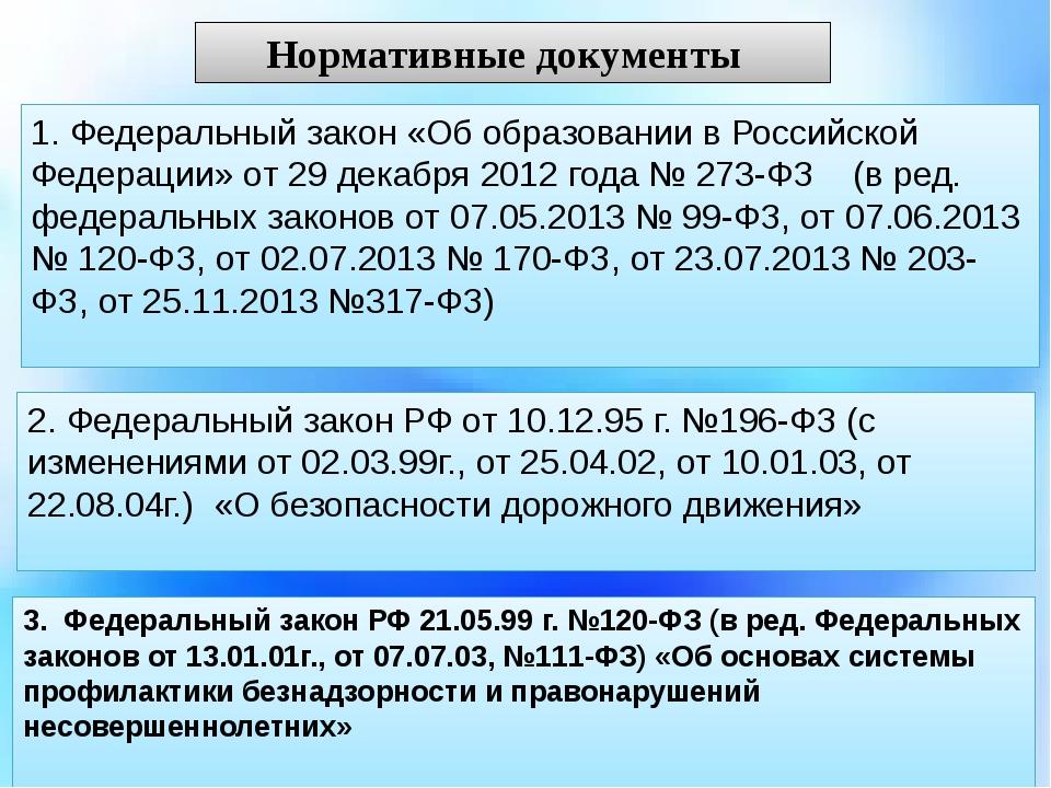 Нормативные документы 1. Федеральный закон «Об образовании в Российской Феде...